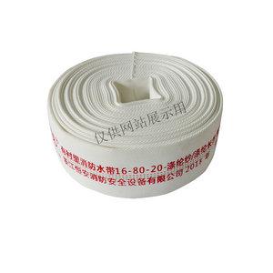 有衬里消防水带16-80-20-涤纶纱-涤纶长丝-聚氨酯