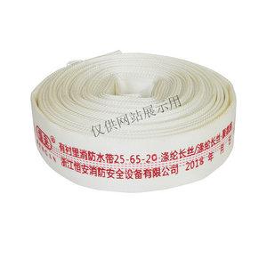 有衬里消防水带25-65-20-涤纶长丝-涤纶长丝-聚氨酯